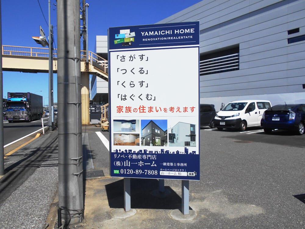 視認性の良い駐車場看板
