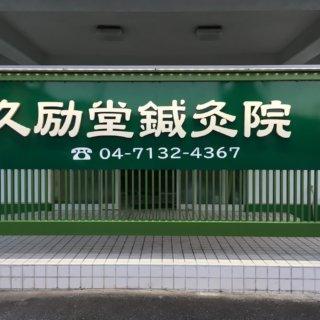 カルプ立体文字 鍼灸院