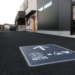 駐車場 シート看板