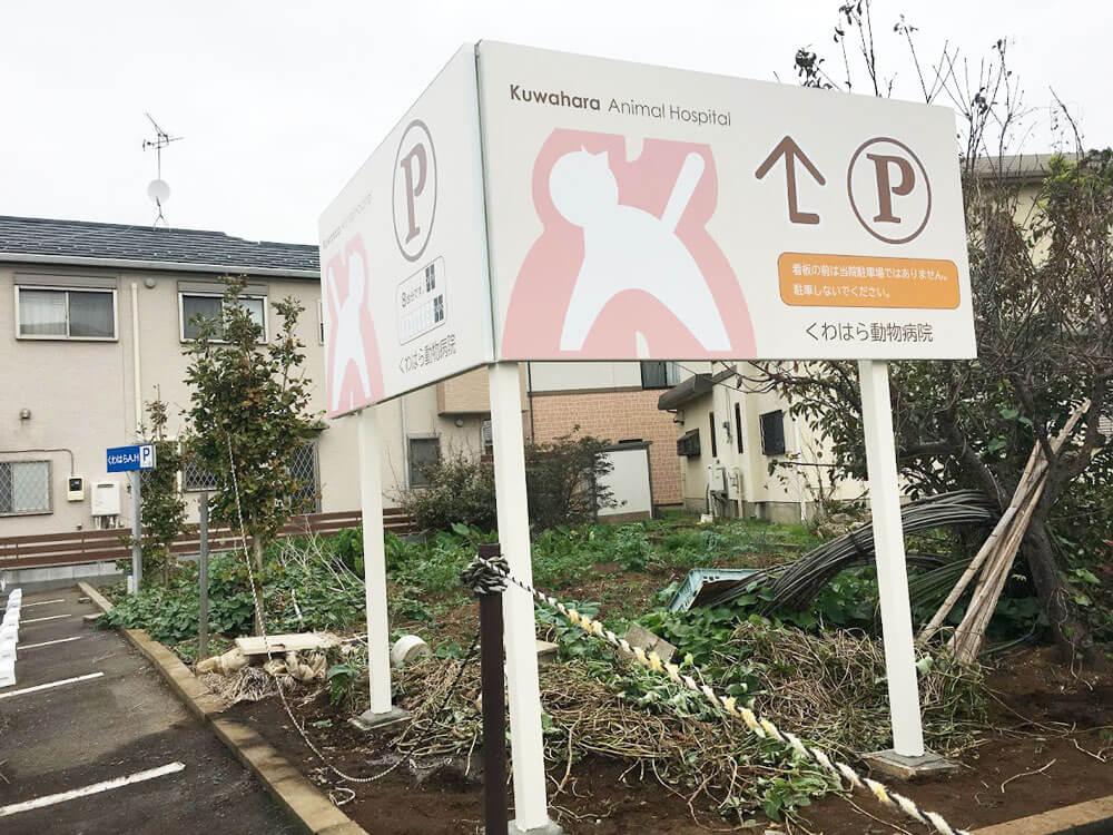 動物病院 自立看板