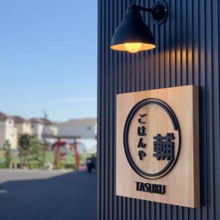 千葉県柏市花野井 定食屋 看板