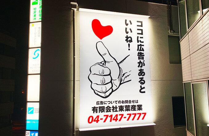 千葉県近郊のLED看板工事
