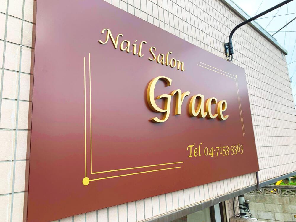 ネイルサロン 壁面看板デザイン