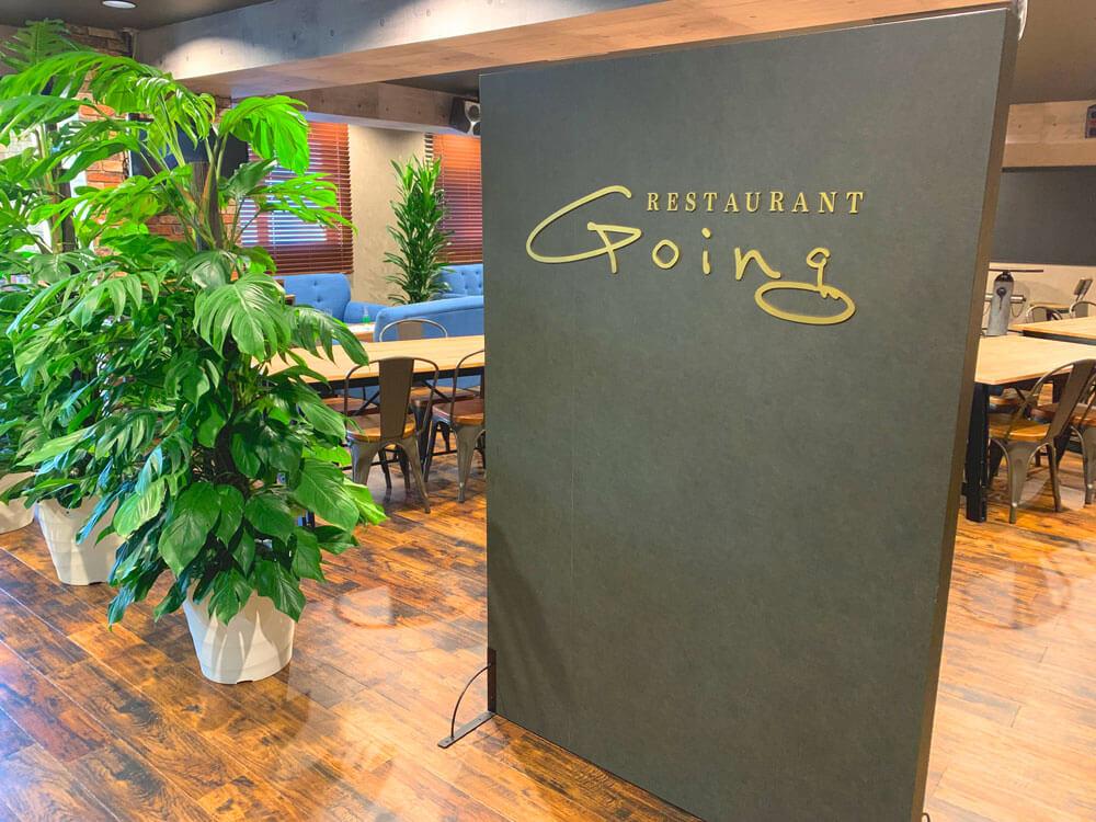 飲食店 自立看板 デザイン