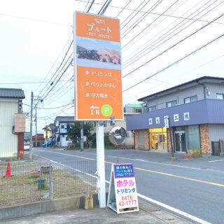 千葉県印西市浅間前 ペットハウス 看板