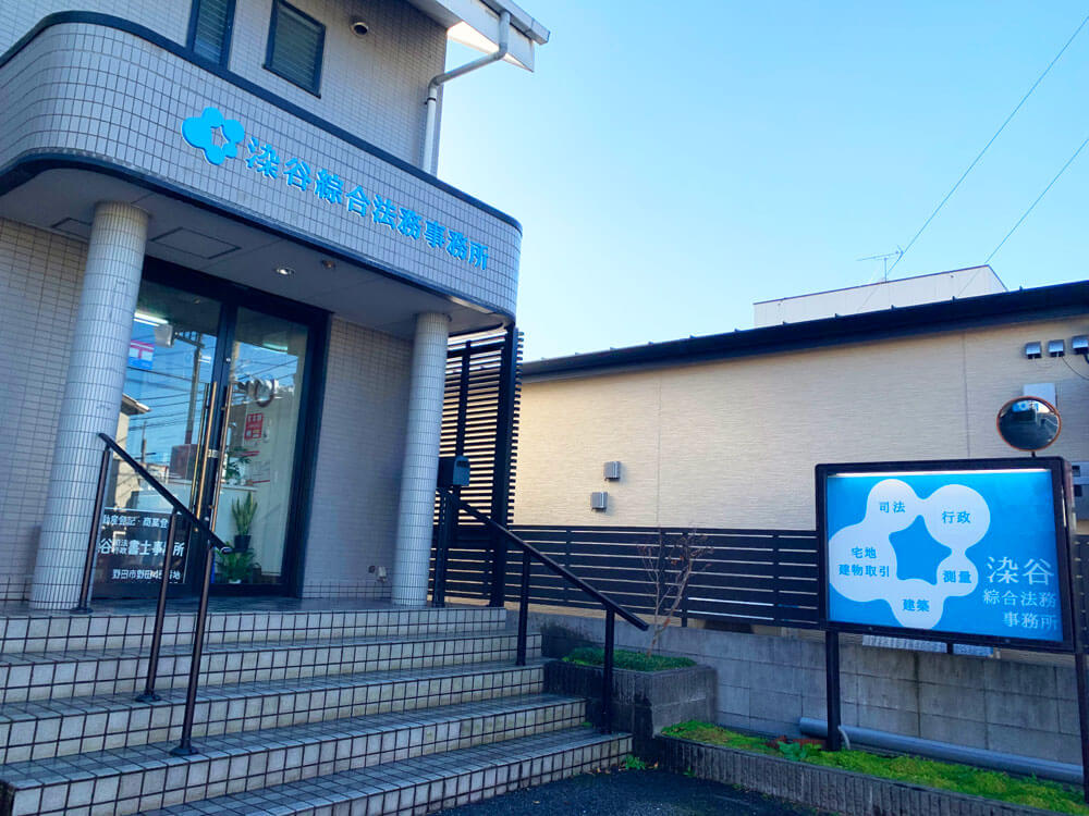 野田市 法務事務所 看板デザイン製作施工