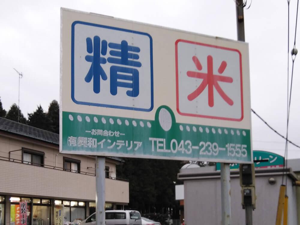 千葉市 内装業者 自立看板デザイン