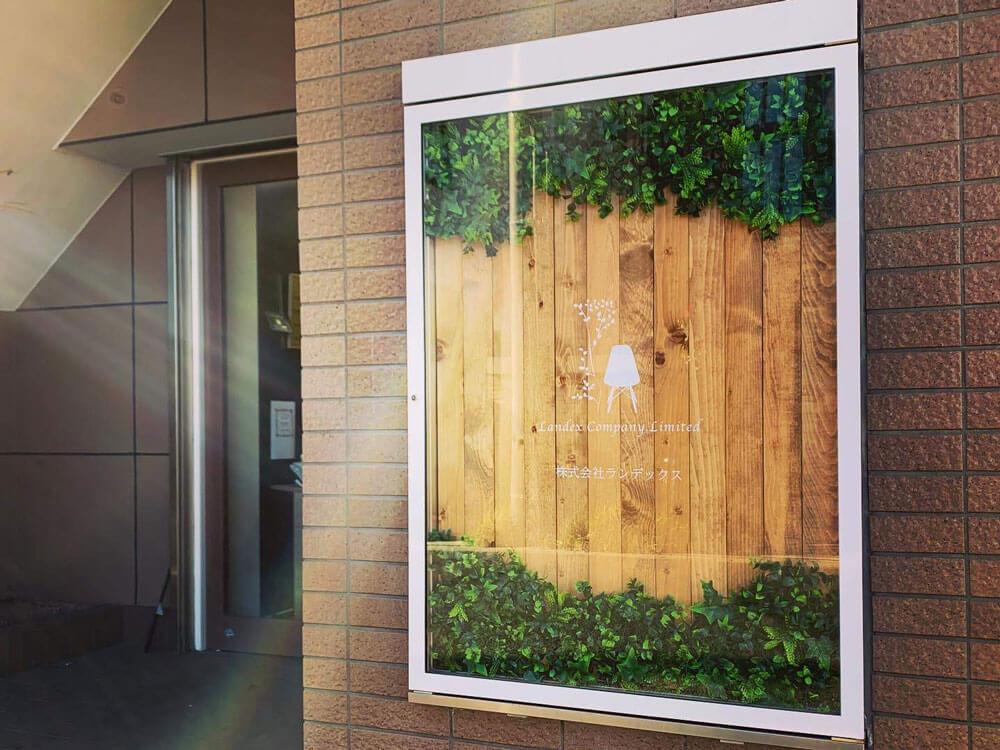 天然木 看板デザイン