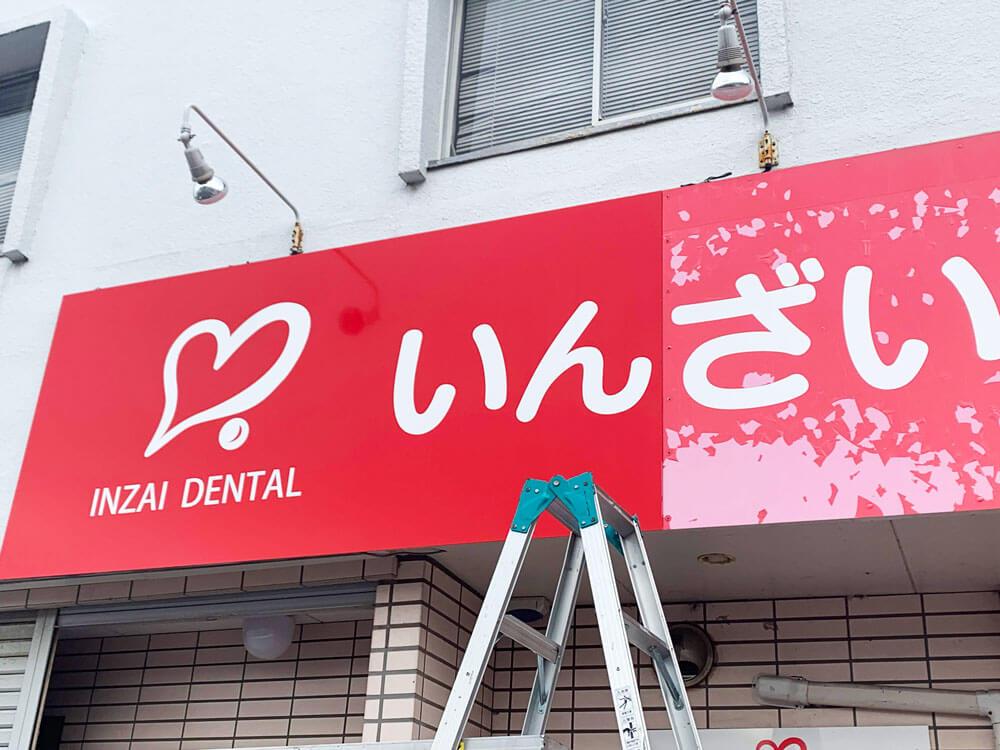 印西市 デンタルクリニック印西歯科 壁面看板デザイン 施工途中