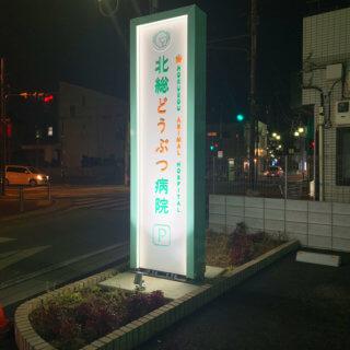 千葉県鎌ケ谷市道野辺中央 動物病院 自立看板
