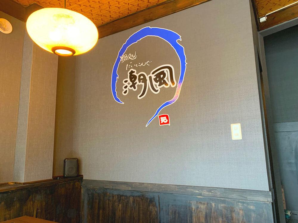 飲食店 看板デザイン 切り文字