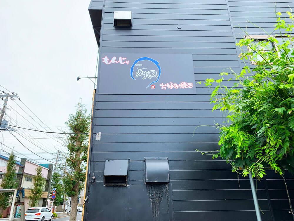 飲食店 看板デザイン 壁面看板