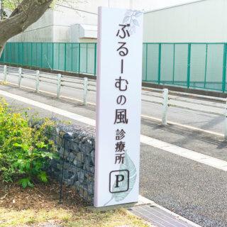 千葉県柏市中原 クリニック 看板