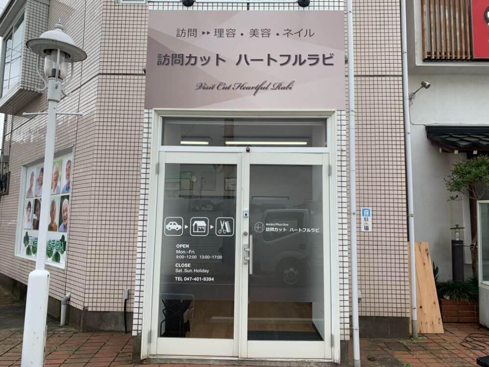 鎌ヶ谷市南初富 訪問カットハートフルラビ様 看板デザイン例