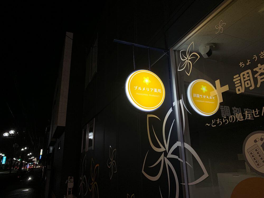 LED突き出し看板 夜間