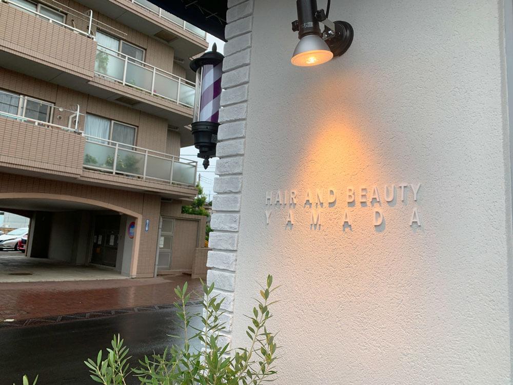 松戸市 HAIR AND BEAUTY YAMADA様 ヘアサロン看板デザイン