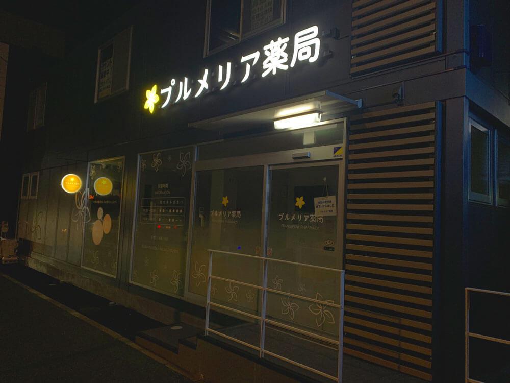 調剤薬局 チャンネル文字 夜間