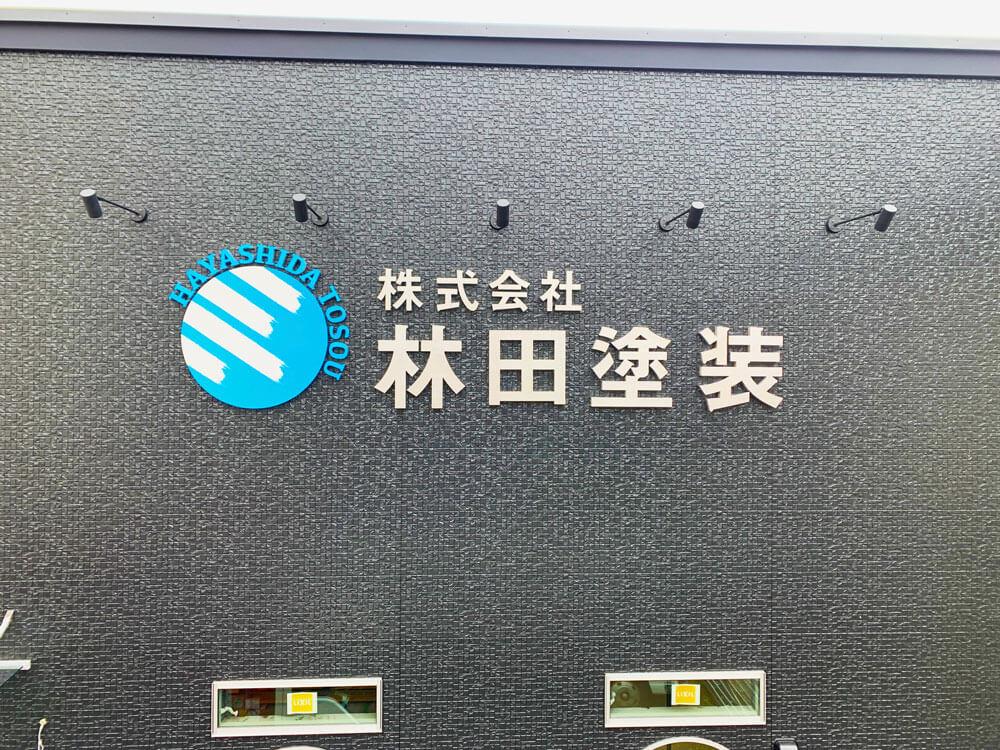鎌ヶ谷市東道野辺 塗装屋 看板 チャンネル文字