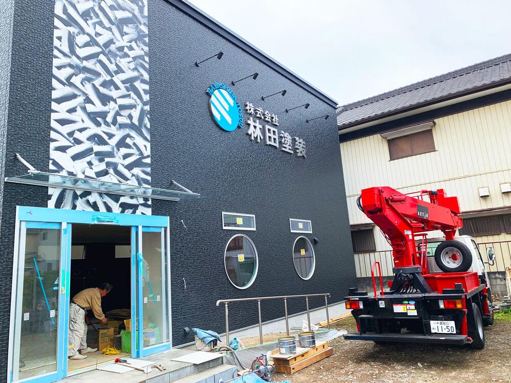鎌ヶ谷市 塗装屋看板 チャンネル文字