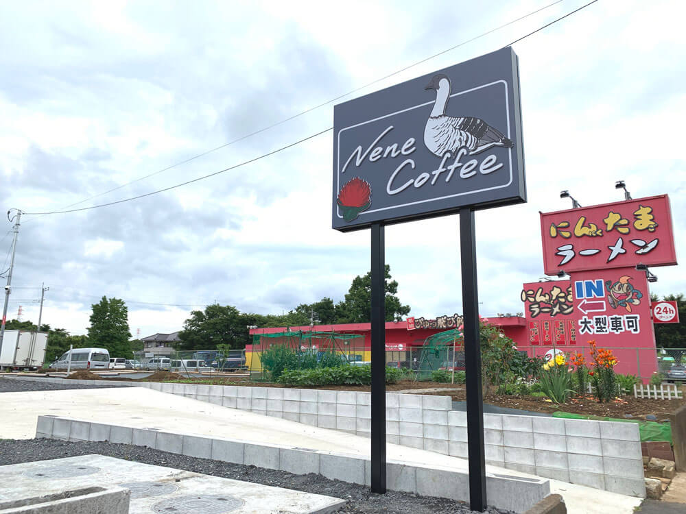 カフェ おしゃれ 自立看板 カルプ文字