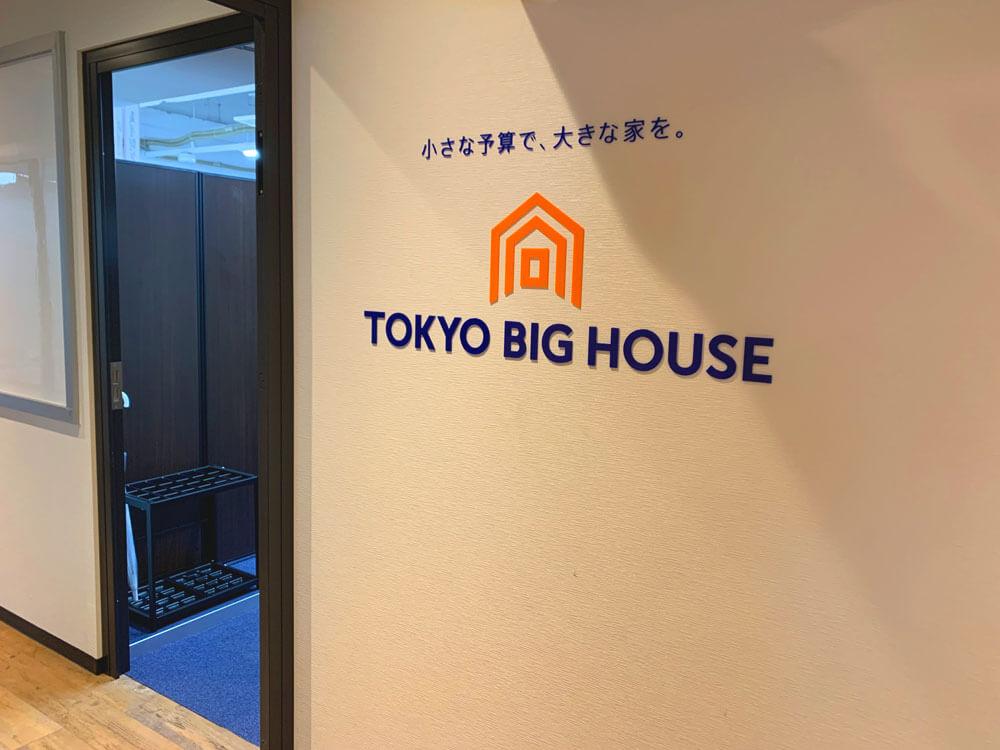船橋市 TOKYO BIG HOUSE 不動産看板デザイン